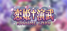 Koihime Enbu 03 HD blurred