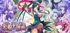 Koihime Enbu 04 HD Japanese