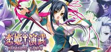 Koihime Enbu 05 HD