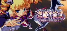 Koihime Enbu 09 HD